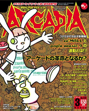 Arcadia Issue 034 (March 2003)