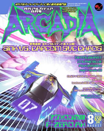 Arcadia Issue 039 (August 2003)