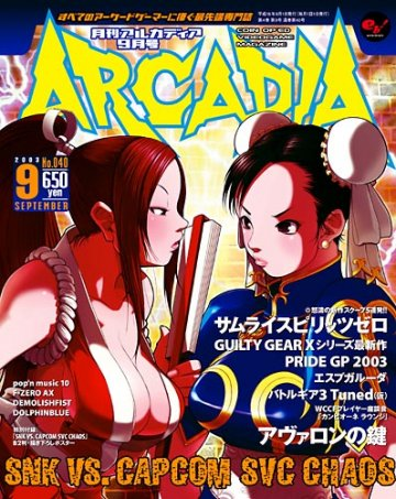 Arcadia Issue 040 (September 2003)