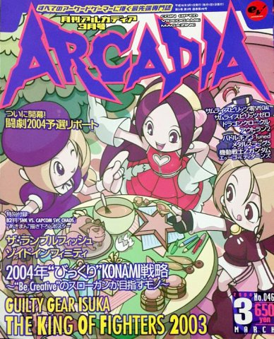 Arcadia Issue 046 (March 2004)