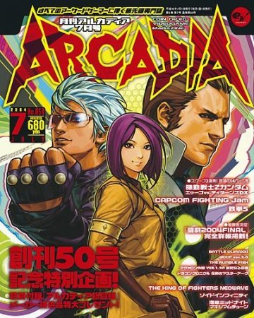 Arcadia Issue 050 (July 2004)