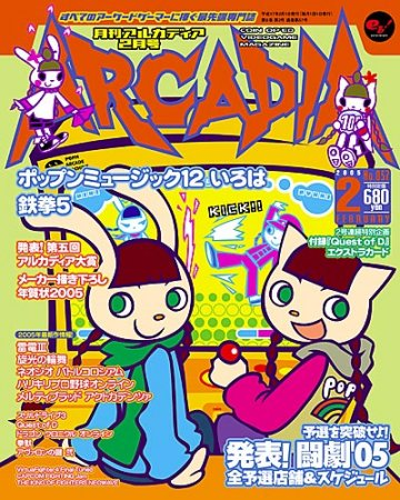 Arcadia Issue 057 (February 2005)