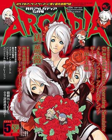 Arcadia Issue 060 (May 2005)