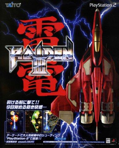 Raiden III (Japan)