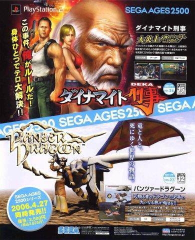 Dynamite Deka, Panzer Dragoon (Sega Ages 2500 series) (Japan)