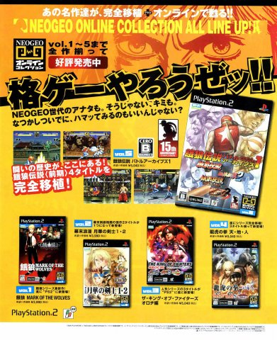 Neo Geo Online Collection (Japan)