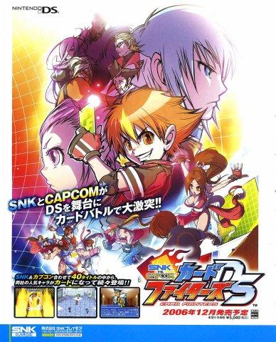 SNK vs. Capcom: Card Fighters DS (Japan)