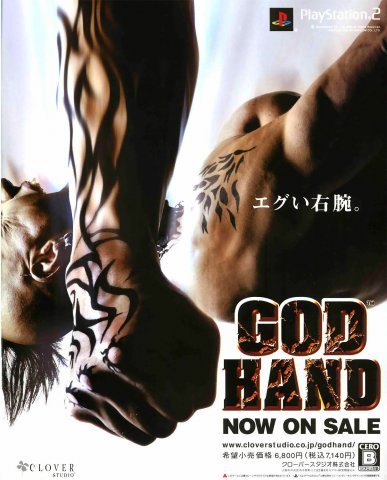 God Hand (Japan)