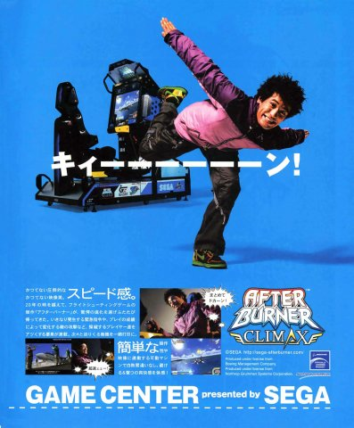 After Burner Climax (Japan) (b)