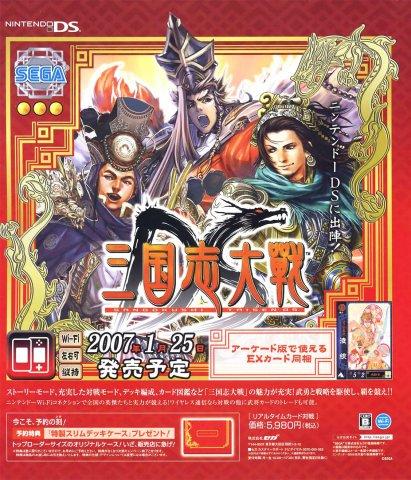 Sangokushi Taisen DS