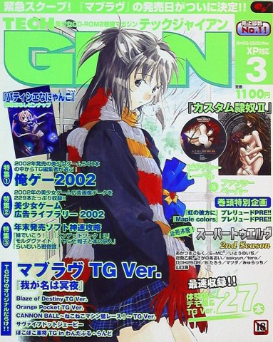 Tech Gian Issue 077 (March 2003)