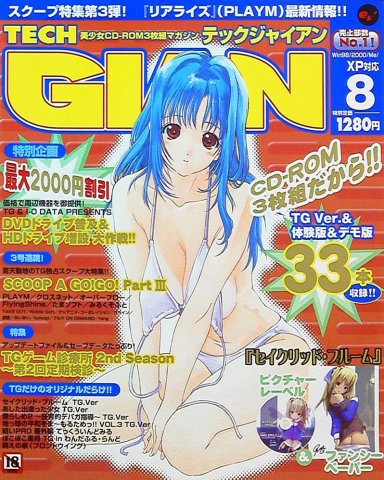 Tech Gian Issue 082 (August 2003)