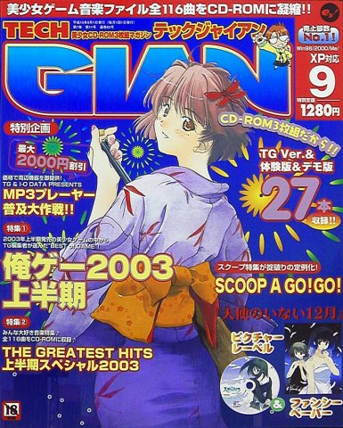 Tech Gian Issue 083 (September 2003)