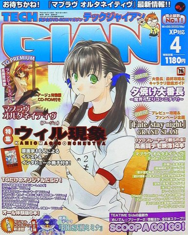 Tech Gian Issue 090 (April 2004)
