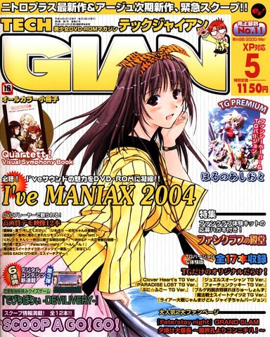 Tech Gian Issue 091 (May 2004)