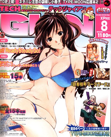 Tech Gian Issue 094 (August 2004)
