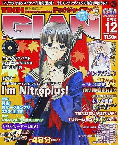 Tech Gian Issue 098 (December 2004)