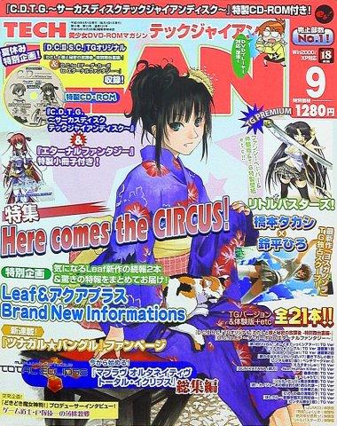 Tech Gian Issue 131 (September 2007)