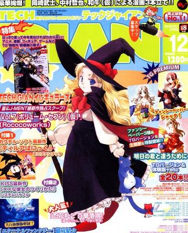 Tech Gian Issue 134 (December 2007)