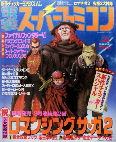 Dengeki Super Famicom Vol.1 No.21 (December 24, 1993)