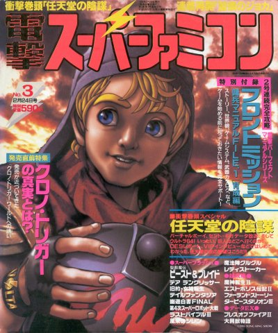 Dengeki Super Famicom Vol.3 No.03 (February 24, 1995)