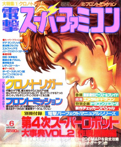 Dengeki Super Famicom Vol.3 No.06 (April 7, 1995)