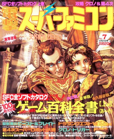 Dengeki Super Famicom Vol.3 No.07 (April 21, 1995)