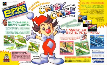 Kid Klown in Crazy Chase (Japan)