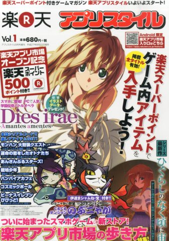 Appli Style Rakuten Vol.1 (September 2015)