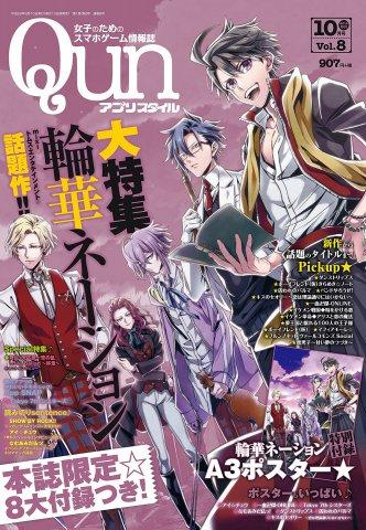 Appli Style Qun Vol.08 (October 2016)