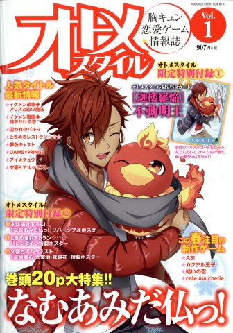 Otome Style Vol.01 (March 2017)