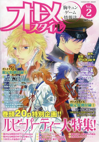 Otome Style Vol.02 (May 2017)