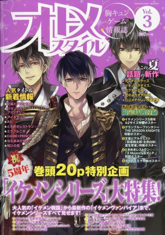Otome Style Vol.03 (July 2017)