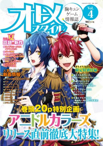 Otome Style Vol.04 (August 2017)