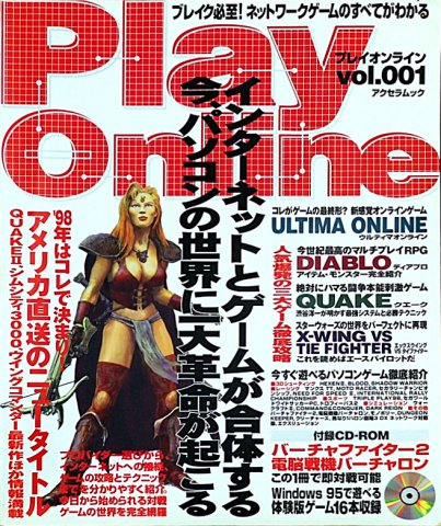 Play Online Vol.1 (October 1997)