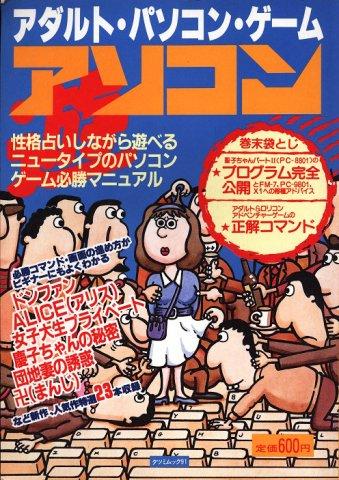 Asocom No.01 (January 10, 1985)