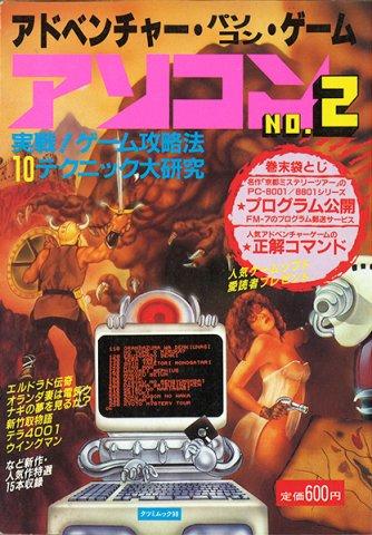 Asocom No.02 (June 5, 1985)