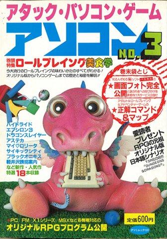 Asocom No.03 (September 5, 1985)