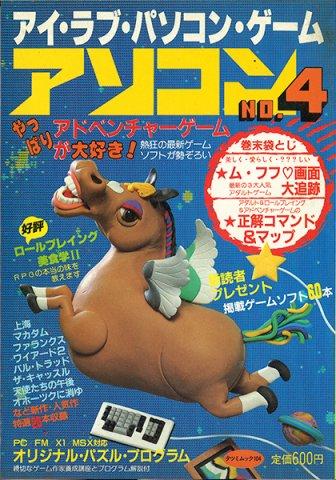 Asocom No.04 (December 1, 1985)