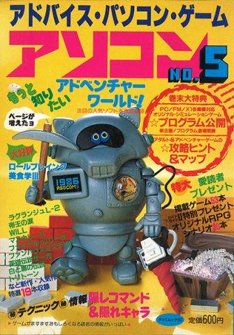Asocom No.05 (March 10, 1986)
