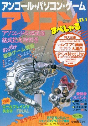 Asocom Special Vol.1 (June 5, 1986)