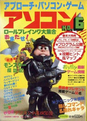 Asocom No.06 (July 15, 1986)
