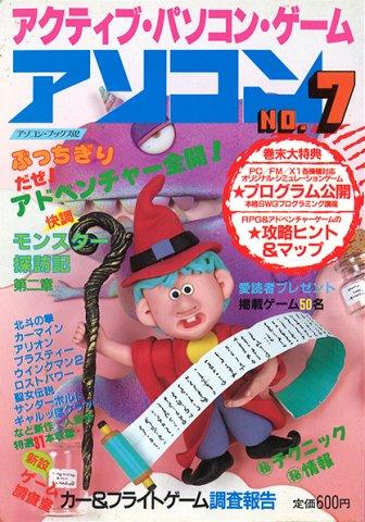 Asocom No.07 (September 15, 1986)