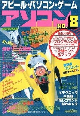 Asocom No.08 (January 5, 1987)