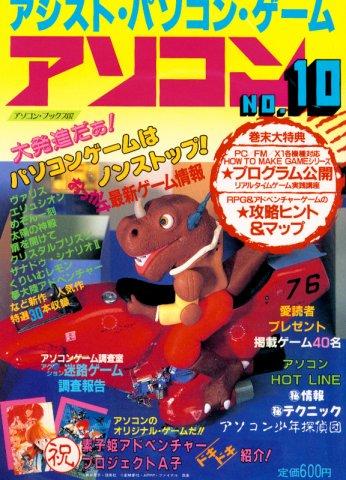 Asocom No.10 (April 29, 1987)
