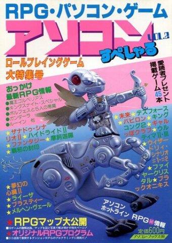 Asocom Special Vol.2 (August 10, 1987)
