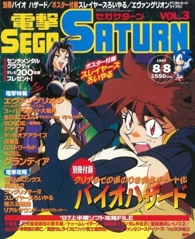 Dengeki Sega Saturn Vol.03 (August 8, 1997)