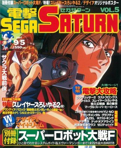 Dengeki Sega Saturn Vol.05 (September 5, 1997)