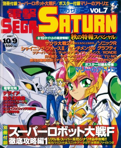 Dengeki Sega Saturn Vol.07 (October 9, 1997)