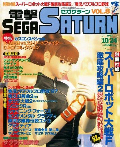 Dengeki Sega Saturn Vol.08 (October 24, 1997)